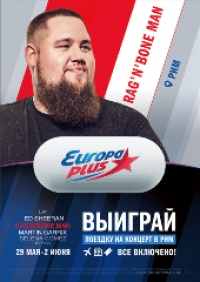 Попади на концерт Rag'N'Bone Man в Риме!