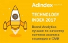 Brand Analytics – №1 в Рейтинге Technology Index 2017 компании AdIndex