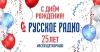 Звёзды станут радиоведущими праздничного эфира «День рождения «Русского Радио» - нам 25!»