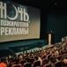 Мировая премьера «Ночи пожирателей рекламы – 2020» пройдет в Москве 28 августа