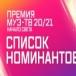 Объявлены номинанты «Премии МУЗ-ТВ 20/21. Начало света»
