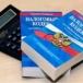 """За право использования в названии СМИ наименования """"Россия"""" введена пошлина"""