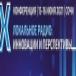 В Сочи стартует крупнейшая в индустрии радиовещания региональная конференция