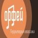 Президент поздравил радиостанцию «Орфей» с юбилеем