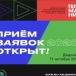 «Телемания-2020» анонсировала прием заявок