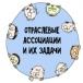 Отраслевые ассоциации и их задачи. Часть II - АКТР