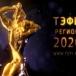 Определены победители XIX Всероссийского телевизионного конкурса «ТЭФИ-Регион»