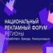 В Екатеринбурге рекламщики со всей страны обсудили, есть ли смысл работать за МКАДом