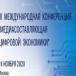 В Москве прошла Международная конференция «Медиасоставляющая цифровой экономики»