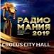 Радиомания 2019 — 27.12.2019