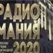 В Москве вручили золотые микрофоны Премии «РАДИОМАНИЯ-2020»