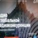 Второй день конференции Российской Академии Радио