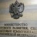 Минцифры объяснило инициативу ввести санкции за цензуру против СМИ